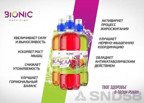 Bionic Напиток BCAA