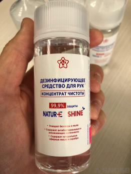 Дезинфицирующее средство для рук Nature Shine (антисептик)